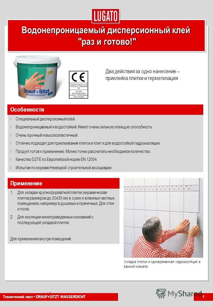 Company Presentation Nr. 0 PG-NH 1/2011 Водонепроницаемый дисперсионный клей