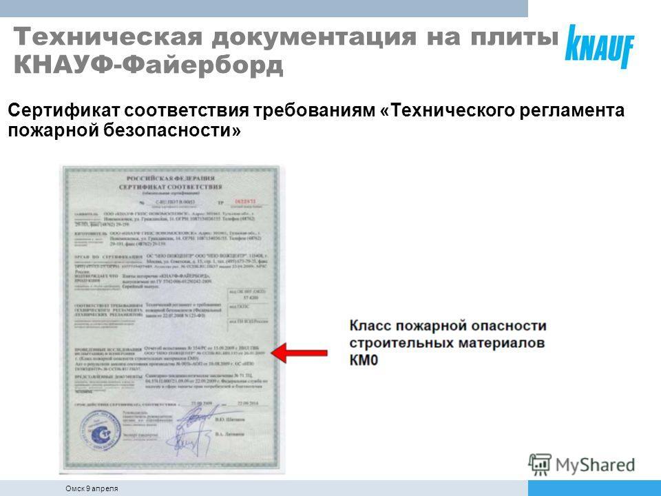 Техническая документация на плиты КНАУФ-Файерборд Сертификат соответствия требованиям «Технического регламента пожарной безопасности» Омск 9 апреля