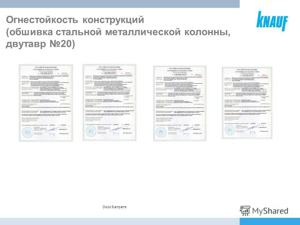 Огнестойкость конструкций (обшивка стальной металлической колонны, двутавр 20) Омск 9 апреля