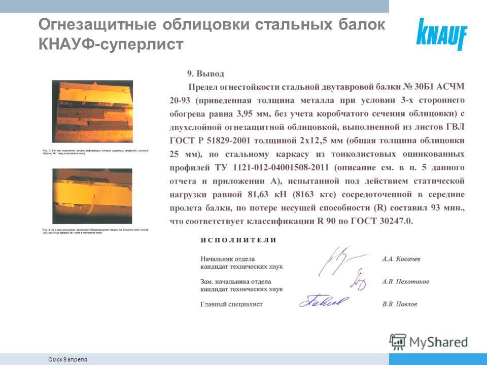 Огнезащитные облицовки стальных балок КНАУФ-суперлист Омск 9 апреля