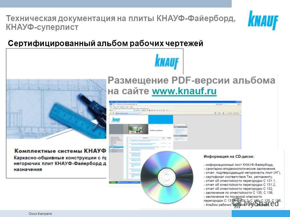 Техническая документация на плиты КНАУФ-Файерборд, КНАУФ-суперлист Сертифицированный альбом рабочих чертежей Омск 9 апреля