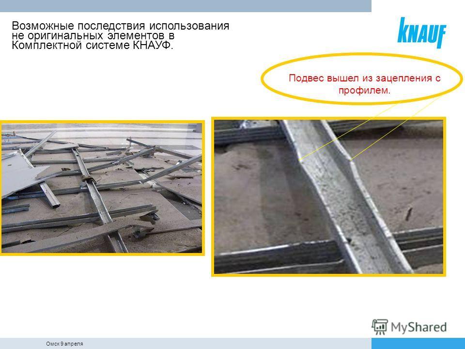 Подвес вышел из зацепления с профилем. Возможные последствия использования не оригинальных элементов в Комплектной системе КНАУФ. Омск 9 апреля