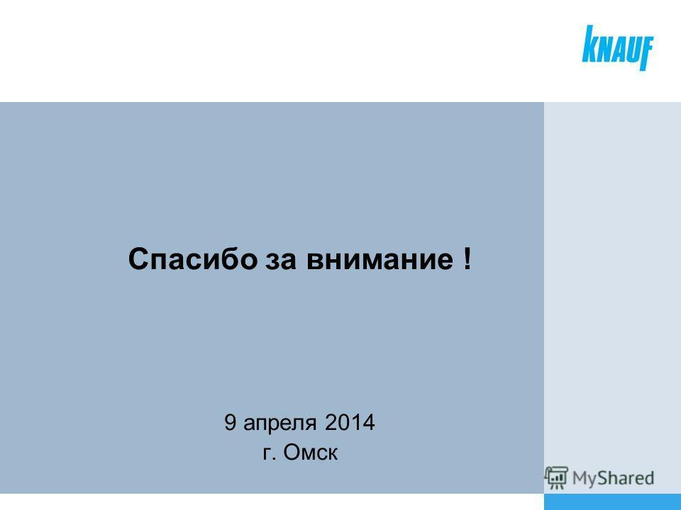 Спасибо за внимание ! 9 апреля 2014 г. Омск
