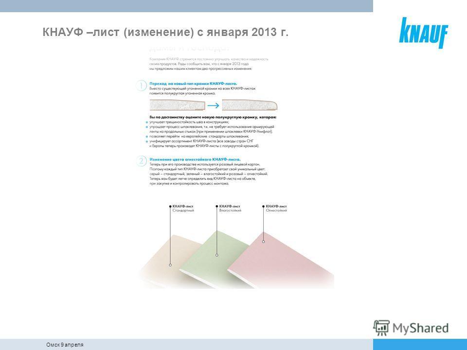 КНАУФ –лист (изменение) с января 2013 г. Омск 9 апреля