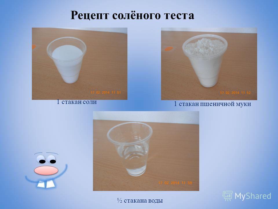 Рецепт солёного теста 1 стакан соли 1 стакан пшеничной муки ½ стакана воды