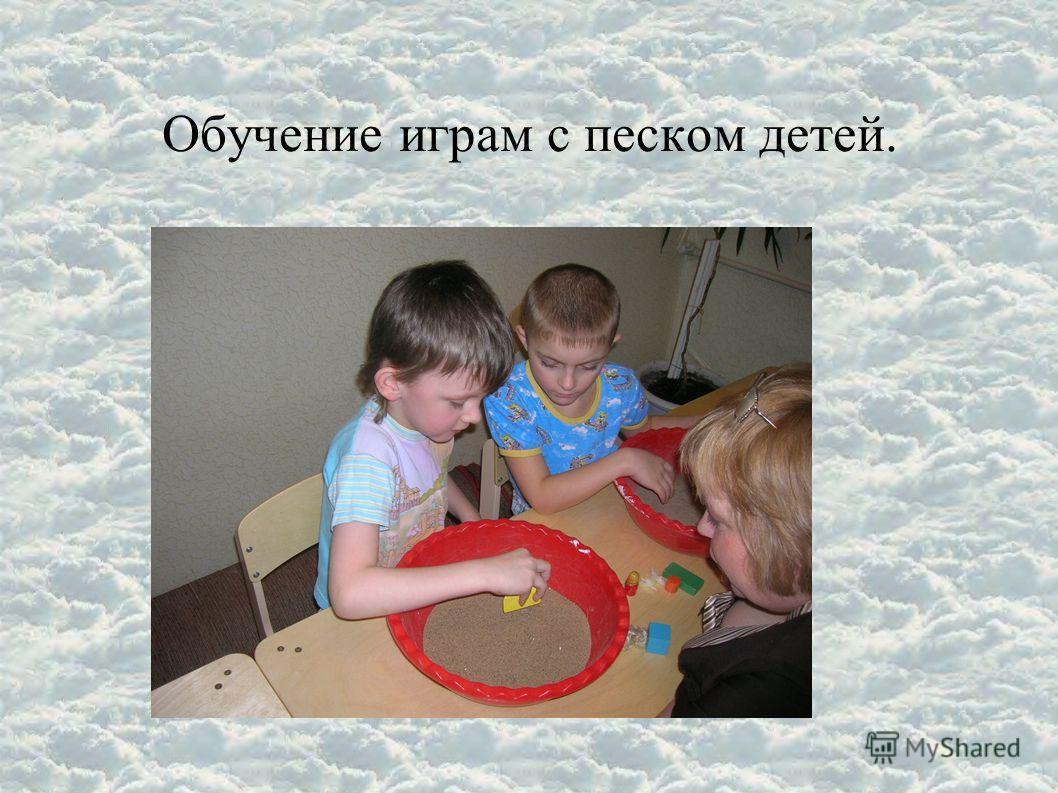 Обучение играм с песком детей.