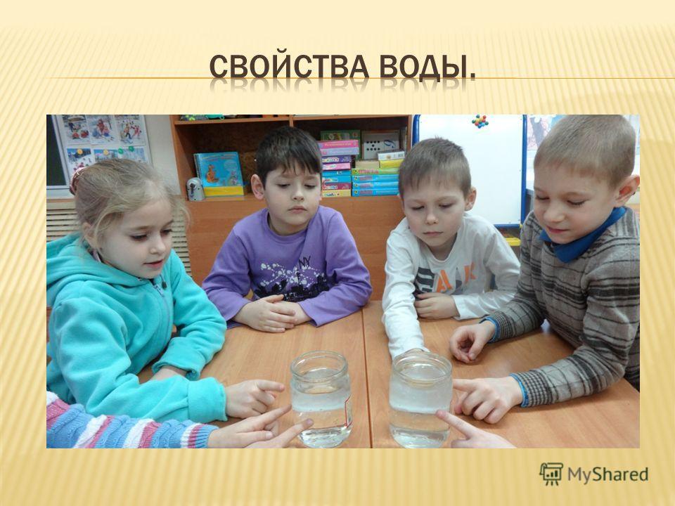 Задачи: 1. Способствовать обмену информацией о воде, её свойствах. Стимулировать интерес детей к экспериментированию. 2. Развивать мыслительные операции в процессе познания природной картины мира. 3. Развивать коммуникативные навыки: действовать в ко