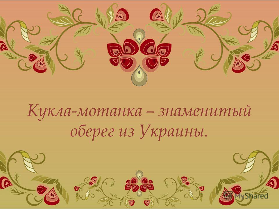 Кукла-мотанка – знаменитый оберег из Украины.