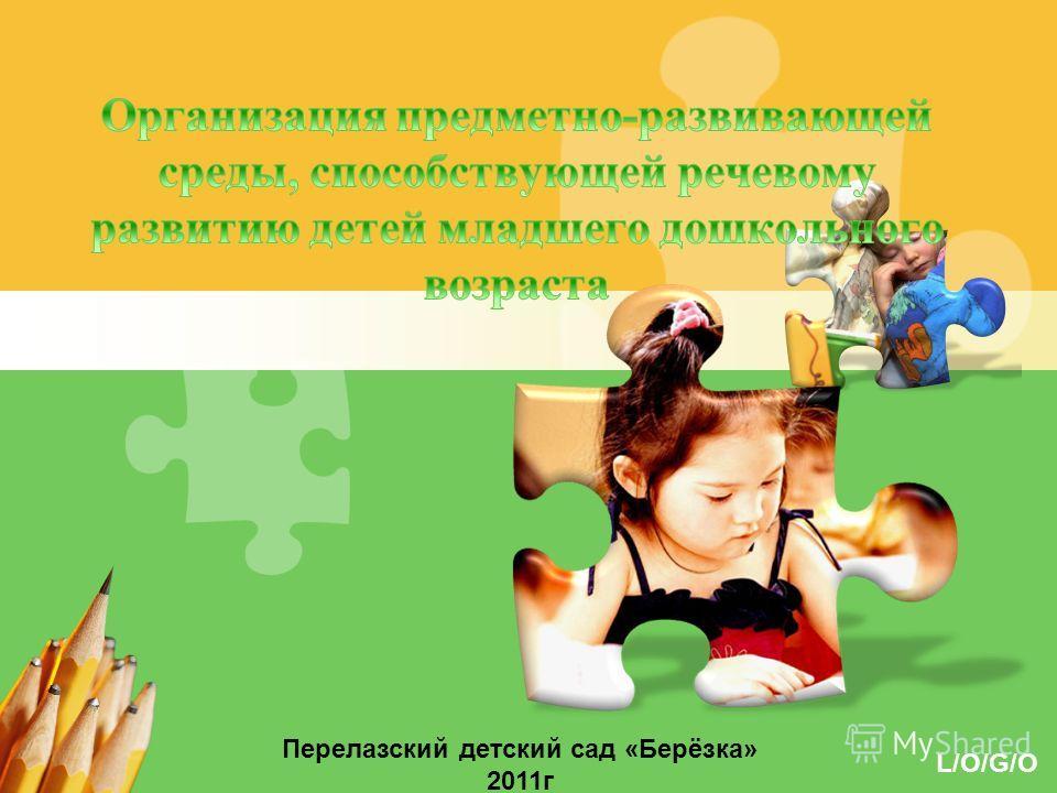 L/O/G/O Перелазский детский сад «Берёзка» 2011 г