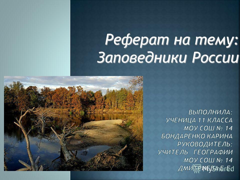 Реферат по теме природа россии 2940