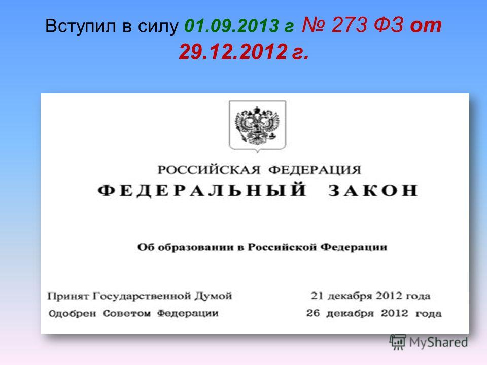 Вступил в силу 01.09.2013 г 273 ФЗ от 29.12.2012 г.