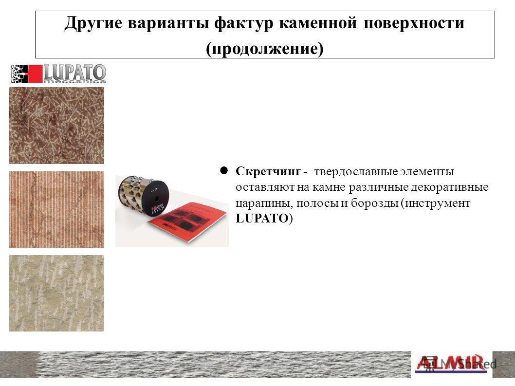 Другие варианты фактур каменной поверхности (продолжение) Скретчинг - твердосплавные элементы оставляют на камне различные декоративные царапины, полосы и борозды (инструмент LUPATO)
