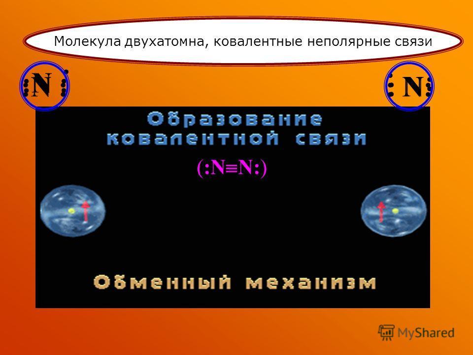 Молекула двухатомна, ковалентные неполярные связи (:N N:) :N :.. : N : :N :