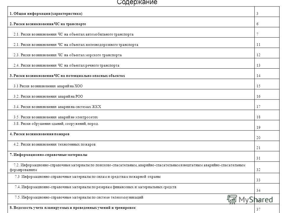 Содержание 1. Общая информация (характеристика) 3 2. Риски возникновения ЧС на транспорте 6 2.1. Риски возникновения ЧС на объектах автомобильного транспорта 7 2.1. Риски возникновения ЧС на объектах железнодорожного транспорта 11 2.3. Риски возникно