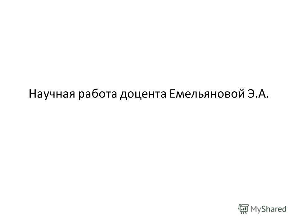 Научная работа доцента Емельяновой Э.А.