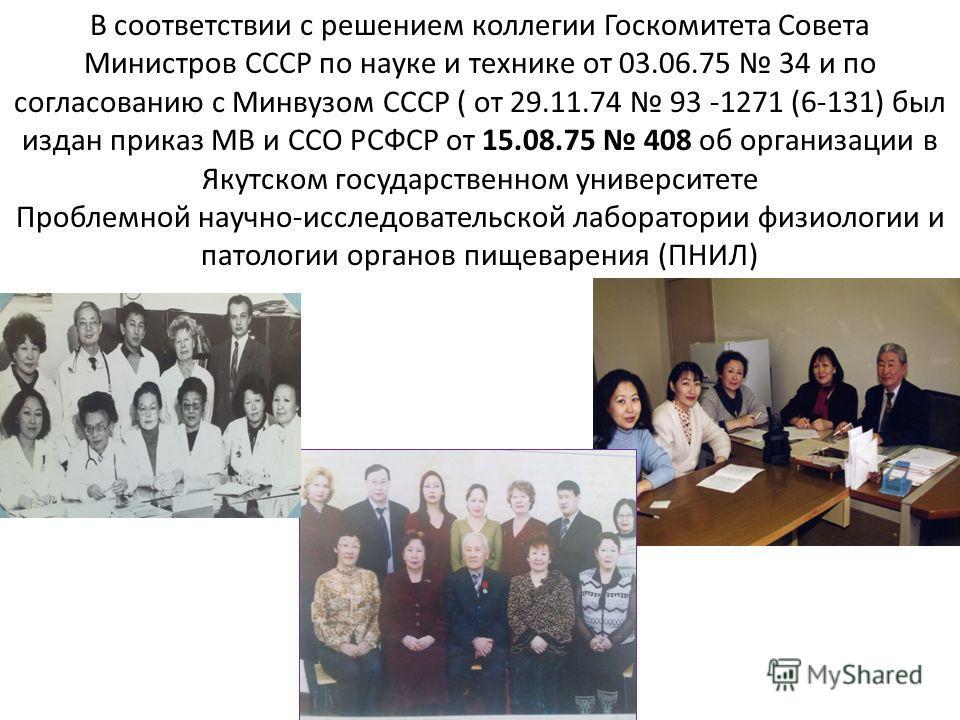 В соответствии с решением коллегии Госкомитета Совета Министров СССР по науке и технике от 03.06.75 34 и по согласованию с Минвузом СССР ( от 29.11.74 93 -1271 (6-131) был издан приказ МВ и ССО РСФСР от 15.08.75 408 об организации в Якутском государс