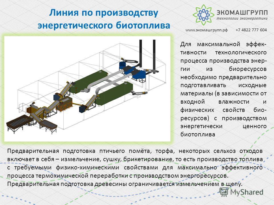 Линия по производству энергетического биотоплива Для максимальной эффективности технологического процесса производства энергии из биоресурсов необходимо предварительно подготавливать исходные материалы (в зависимости от входной влажности и физических