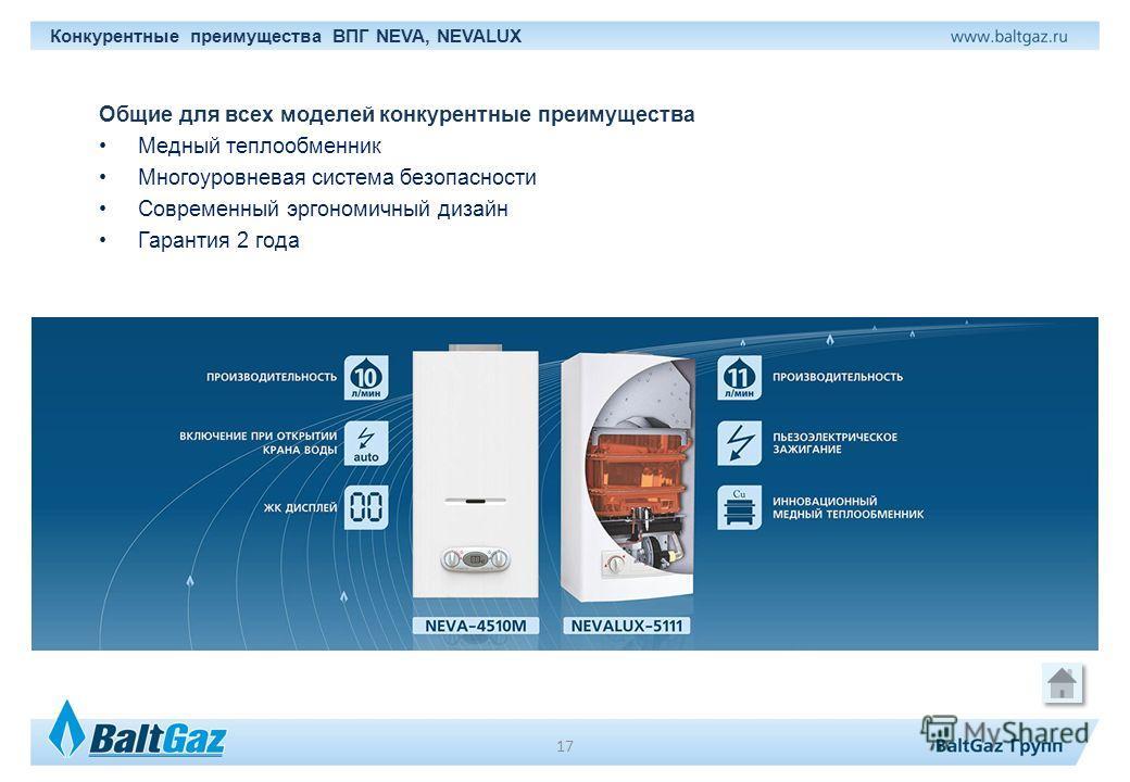 Конкурентные преимущества ВПГ NEVA, NEVALUX Общие для всех моделей конкурентные преимущества Медный теплообменник Многоуровневая система безопасности Современный эргономичный дизайн Гарантия 2 года 17