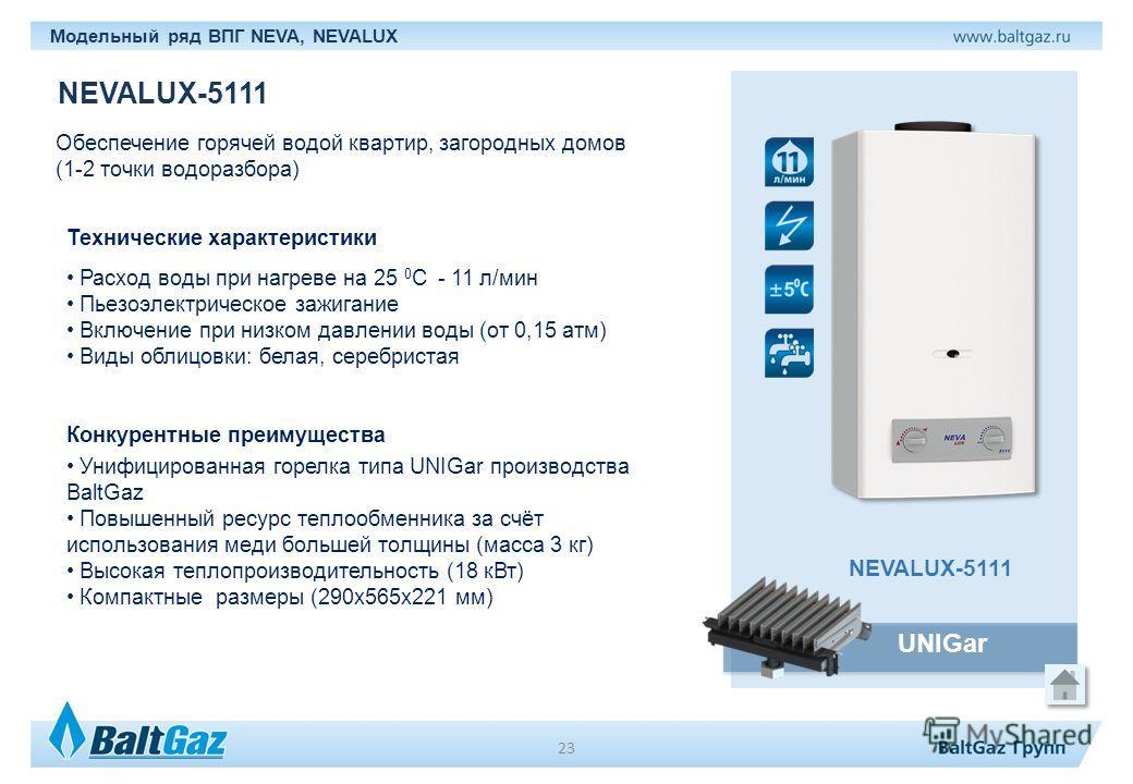 Унифицированная горелка типа UNIGar производства BaltGaz Повышенный ресурс теплообменника за счёт использования меди большей толщины (масса 3 кг) Высокая теплопроизводительность (18 к Вт) Компактные размеры (290 х 565 х 221 мм) Обеспечение горячей во