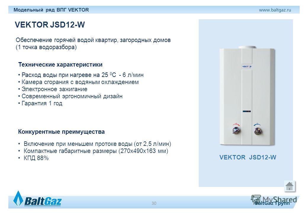Включение при меньшем протоке воды (от 2,5 л/мин) Компактные габаритные размеры (270 х 490 х 163 мм) КПД 88% Обеспечение горячей водой квартир, загородных домов (1 точка водоразбора) Расход воды при нагреве на 25 0 С - 6 л/мин Камера сгорания с водян