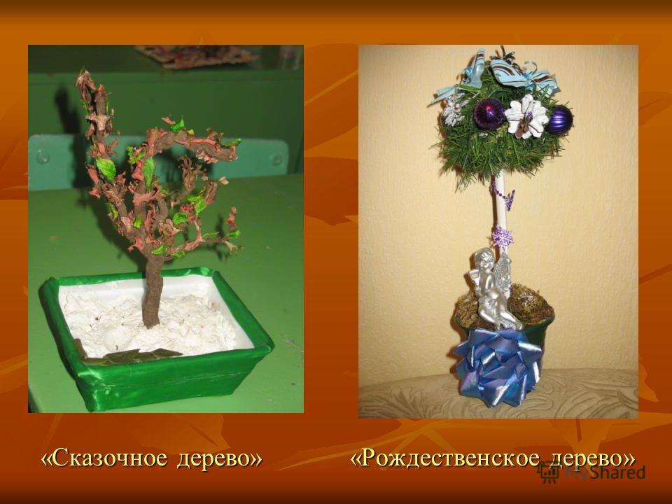 «Сказочное дерево» «Рождественское дерево»