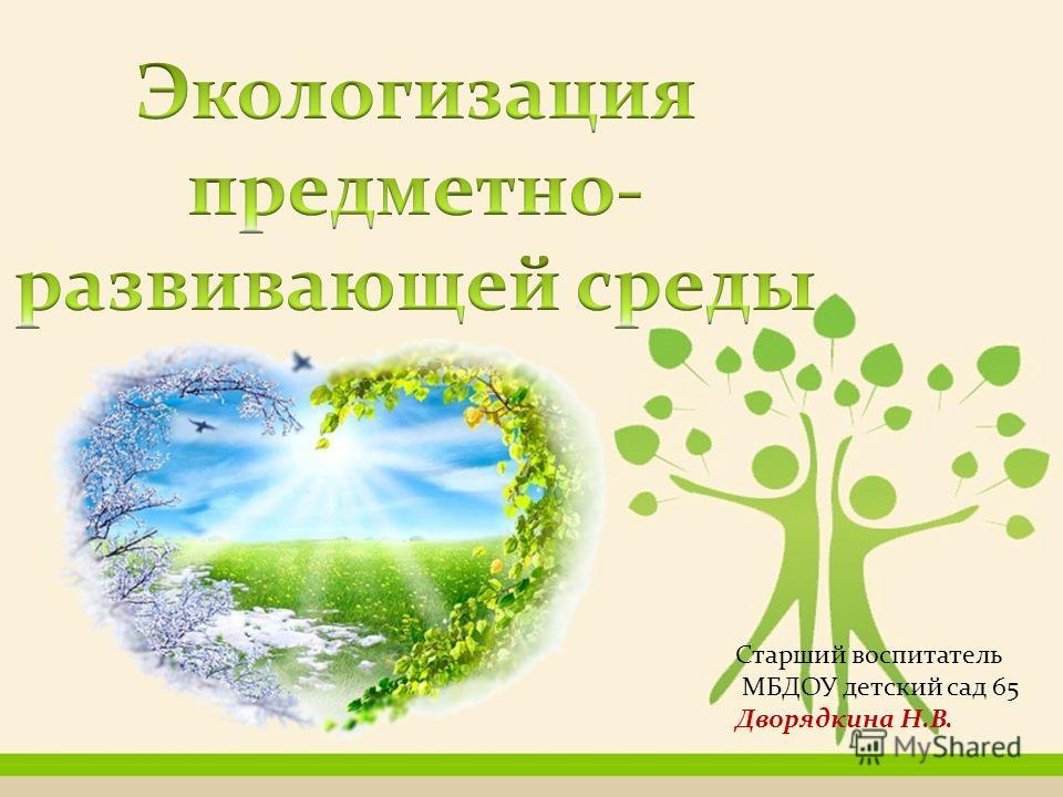 Старший воспитатель МБДОУ детский сад 65 Дворядкина Н.В.