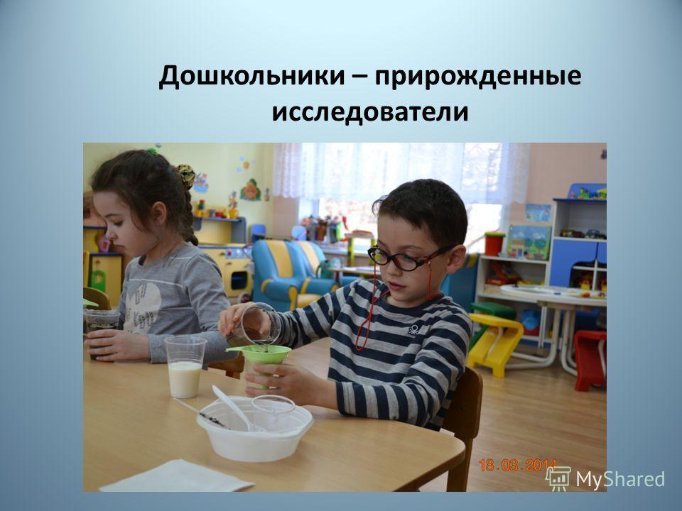 Дошкольники – прирожденные исследователи