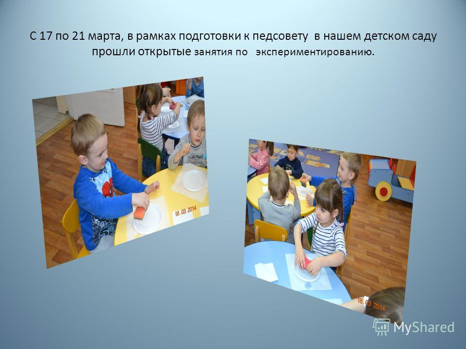 С 17 по 21 марта, в рамках подготовки к педсовету в нашем детском саду прошли открытые занятия по экспериментированию.