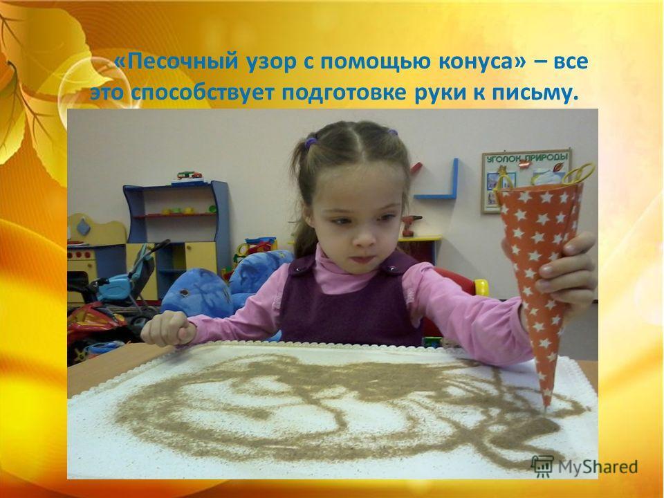 «Песочный узор с помощью конуса» – все это способствует подготовке руки к письму.