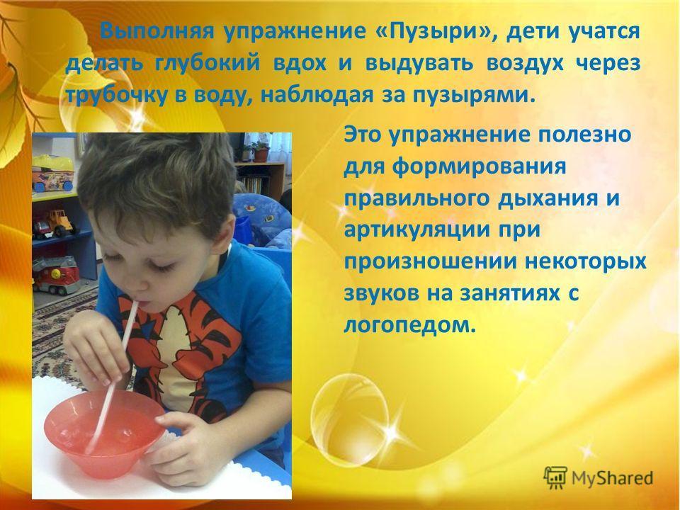 Выполняя упражнение «Пузыри», дети учатся делать глубокий вдох и выдувать воздух через трубочку в воду, наблюдая за пузырями. Это упражнение полезно для формирования правильного дыхания и артикуляции при произношении некоторых звуков на занятиях с ло