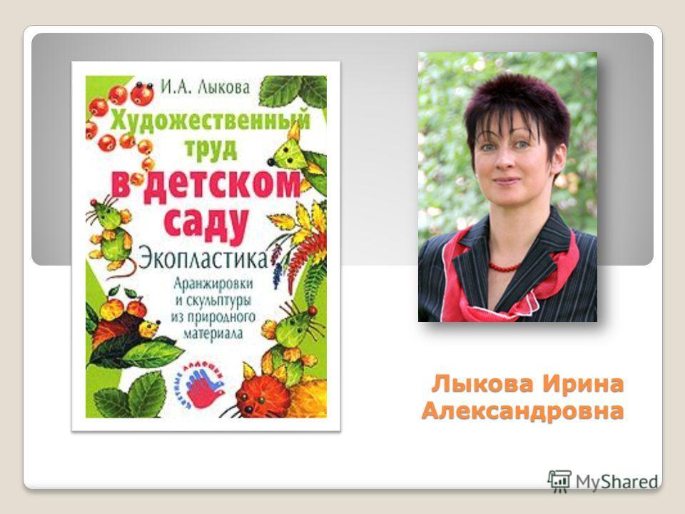 Лыкова Ирина Александровна