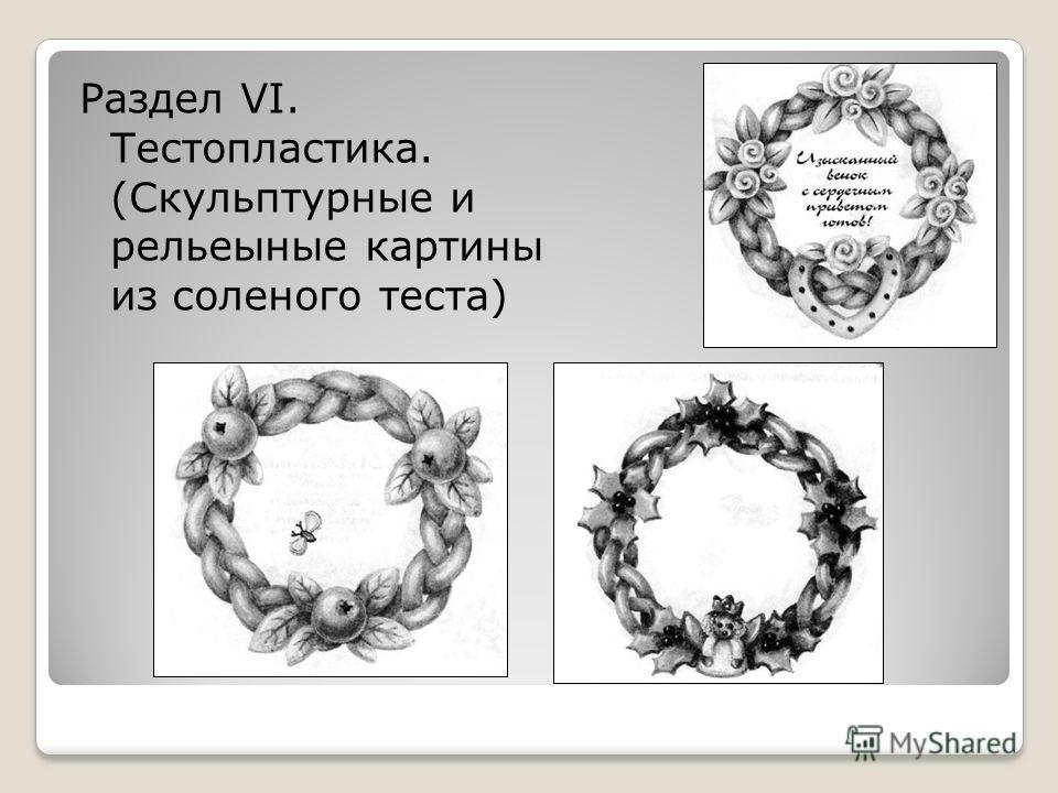 Раздел VI. Тестопластика. (Скульптурные и рельефные картины из соленого теста)