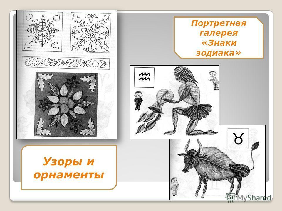 Узоры и орнаменты Портретная галерея «Знаки зодиака»