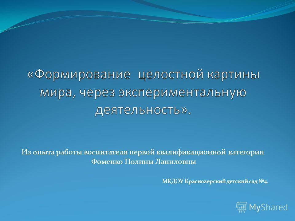 Из опыта работы воспитателя первой квалификационной категории Фоменко Полины Ланиловны МКДОУ Краснозерский детский сад 4.
