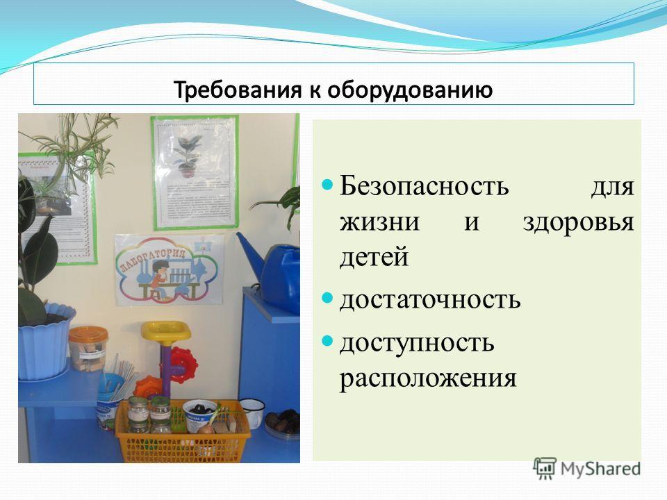 Безопасность для жизни и здоровья детей достаточность доступность расположения