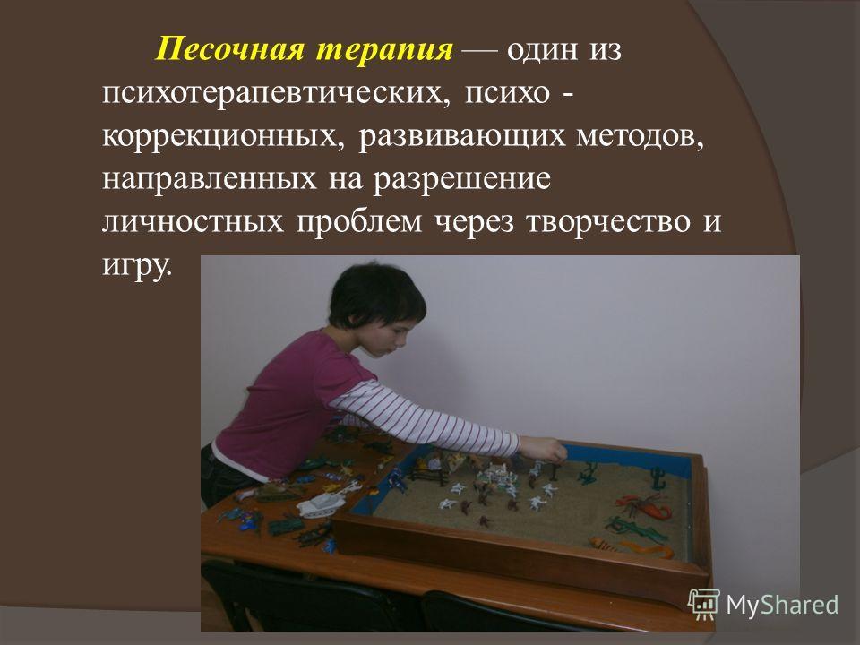 Песочная терапия один из психотерапевтических, психо - коррекционных, развивающих методов, направленных на разрешение личностных проблем через творчество и игру.