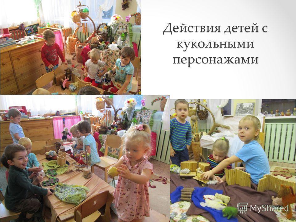 Действия детей с кукольными персонажами