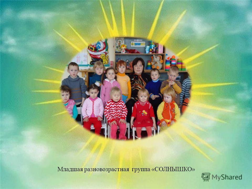 Младшая разновозрастная группа «СОЛНЫШКО»