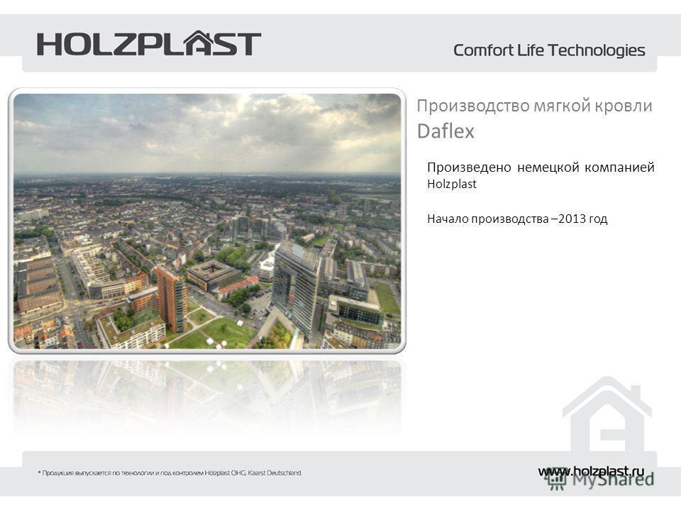 Производство мягкой кровли Daflex Произведено немецкой компанией Holzplast Начало производства –2013 год