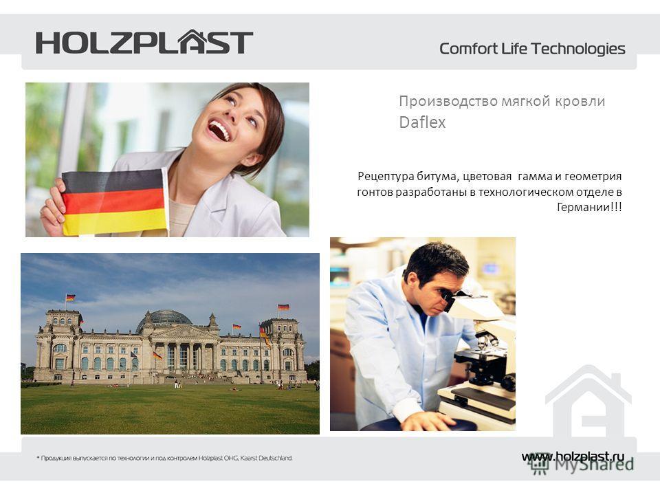 Производство мягкой кровли Daflex Рецептура битума, цветовая гамма и геометрия гонтов разработаны в технологическом отделе в Германии!!!
