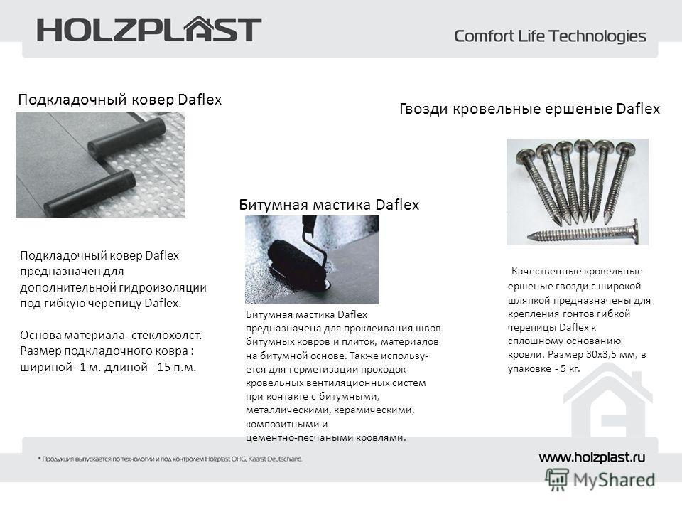 Подкладочный ковер Daflex Подкладочный ковер Daflex предназначен для дополнительной гидроизоляции под гибкую черепицу Daflex. Основа материала- стеклохолст. Размер подкладочного ковра : шириной -1 м. длиной - 15 п.м. Битумная мастика Daflex Битумная