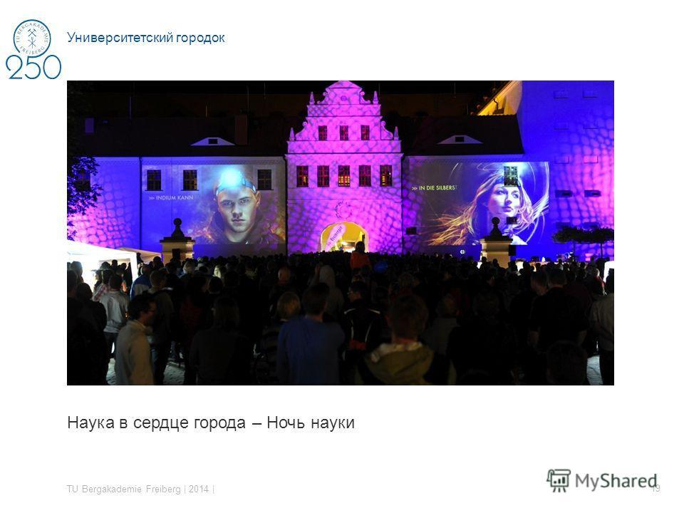 Наука в сердце города – Ночь науки TU Bergakademie Freiberg | 2014 | 19 Университетский городок