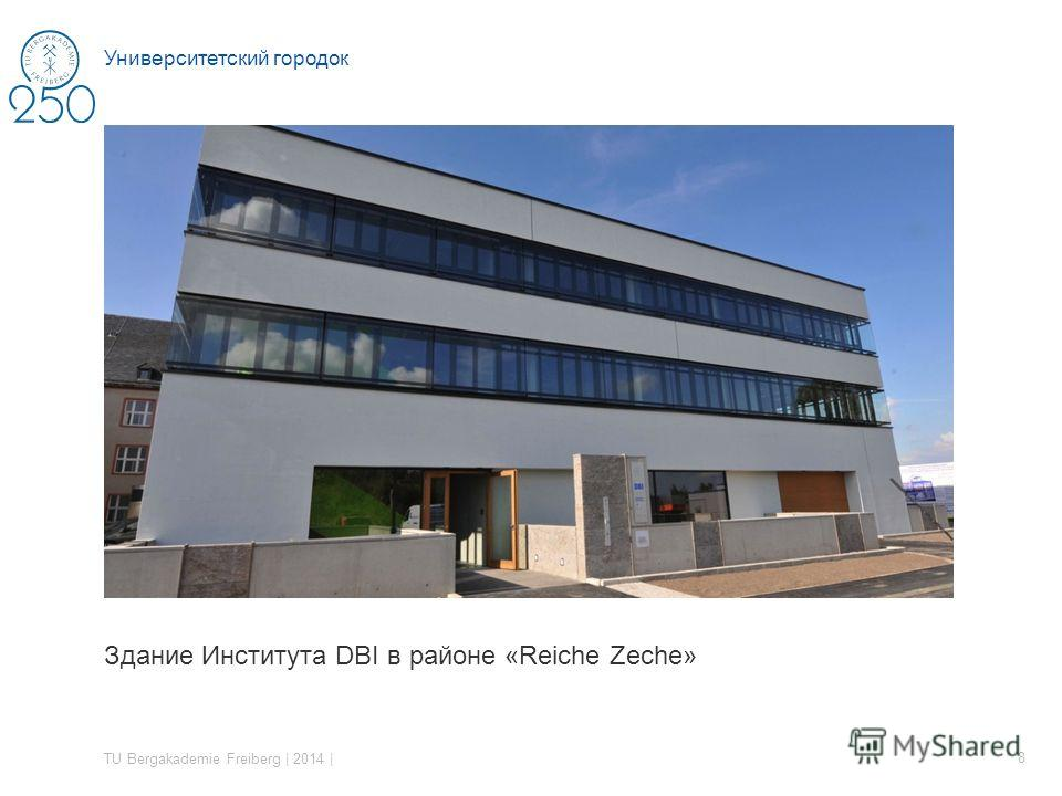 Здание Института DBI в районе «Reiche Zeche» TU Bergakademie Freiberg | 2014 | 8 Университетский городок