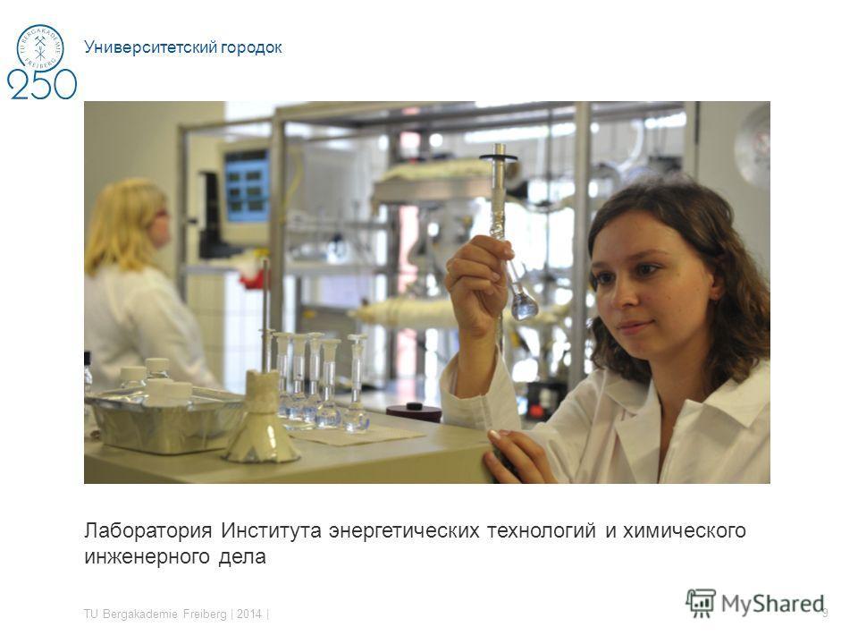 Лаборатория Института энергетических технологий и химического инженерного дела TU Bergakademie Freiberg | 2014 | 9 Университетский городок