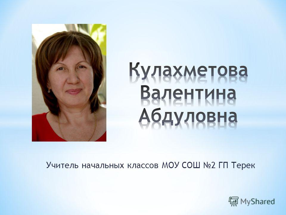 Учитель начальных классов МОУ СОШ 2 ГП Терек