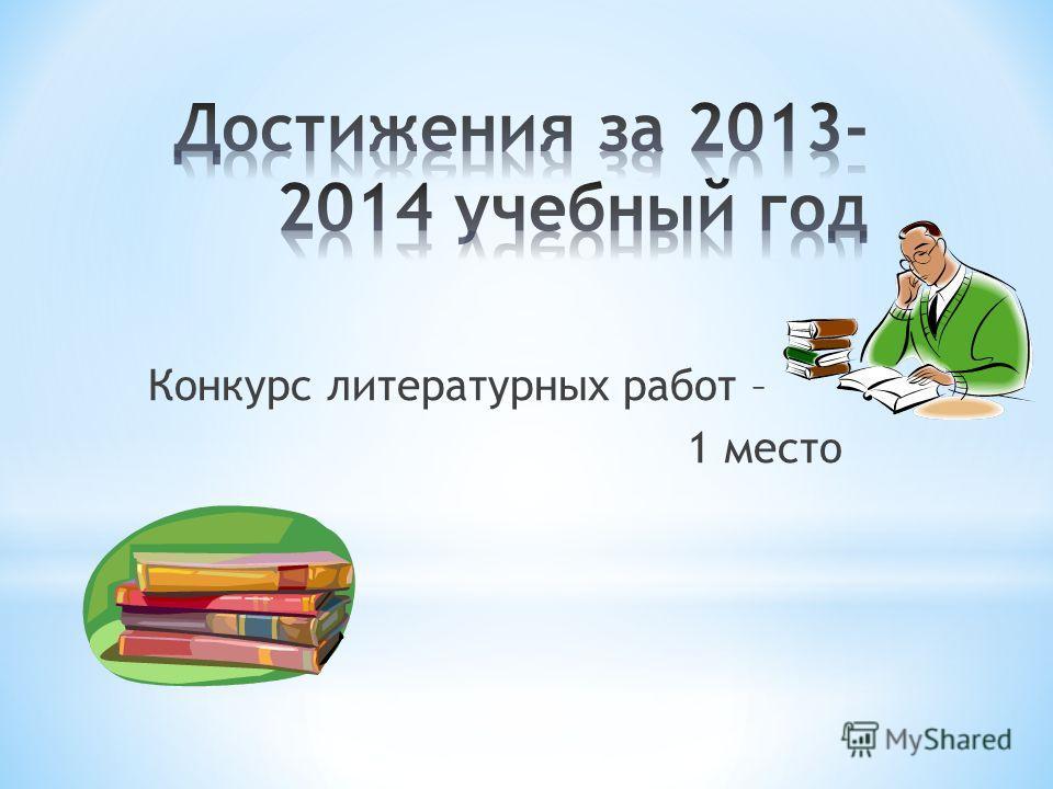 Конкурс литературных работ – 1 место