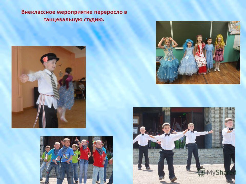 Внеклассное мероприятие переросло в танцевальную студию.