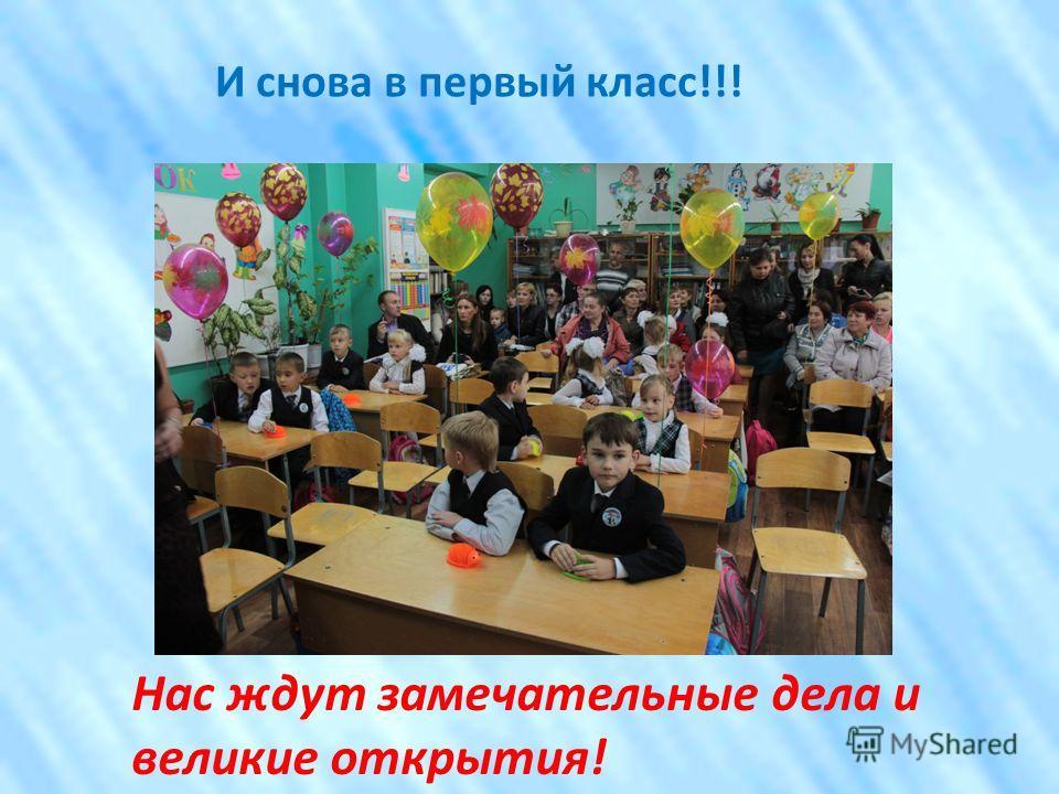 Нас ждут замечательные дела и великие открытия! И снова в первый класс!!!