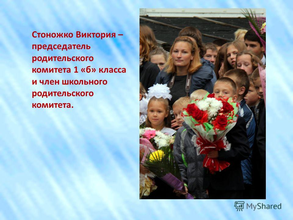 Стоножко Виктория – председатель родительского комитета 1 «б» класса и член школьного родительского комитета.