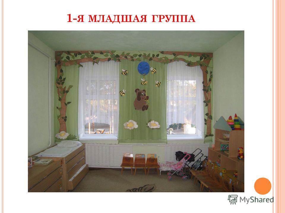 1- Я МЛАДШАЯ ГРУППА
